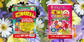 「花咲く肥料」と「花咲く化成肥料」の違いとは?