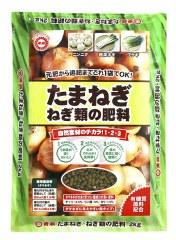 『たまねぎ・ねぎ類の肥料』は元肥ですか?