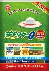 10月に芝生の肥料を撒いても良いですか?
