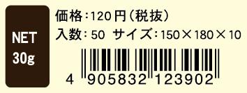 おまかせ中粒-30g