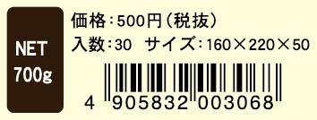 おまかせ中粒-700g