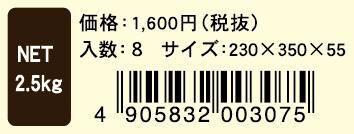 おまかせ中粒-2.5kg