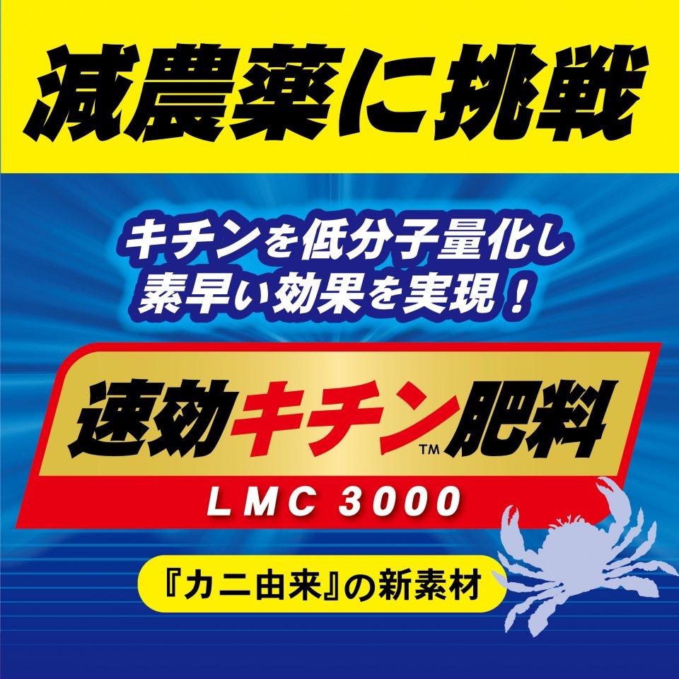 LMC3000-01