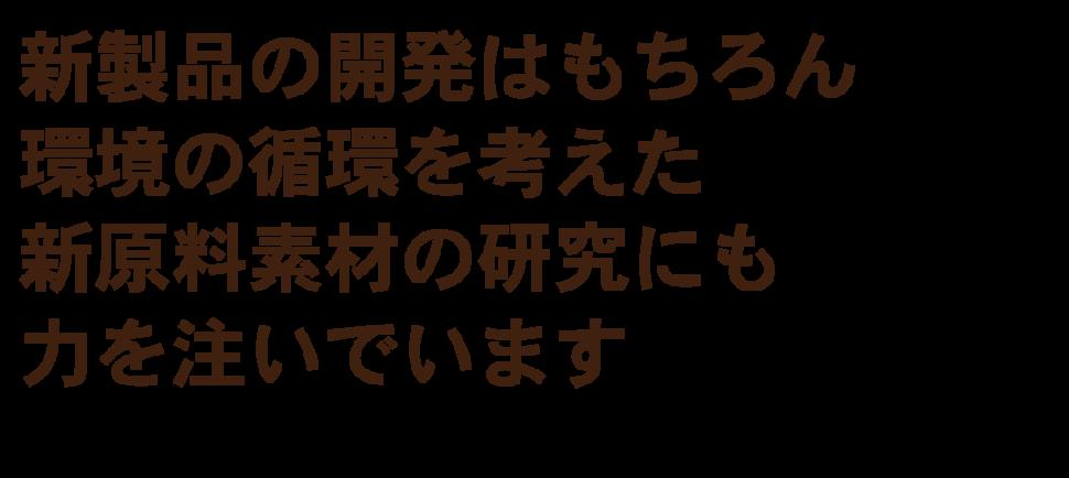 kaisha_title-kenkyuu