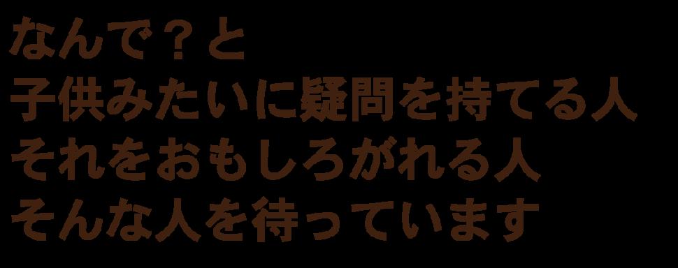 recruit_title-kenkyuu