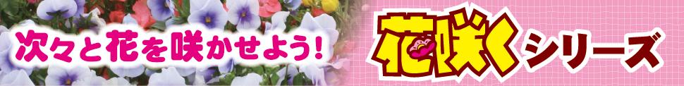 hanasaku-series_banner