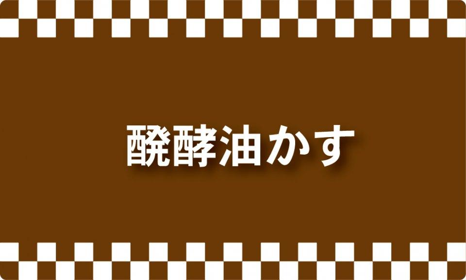 a02_01kate_aburakasu