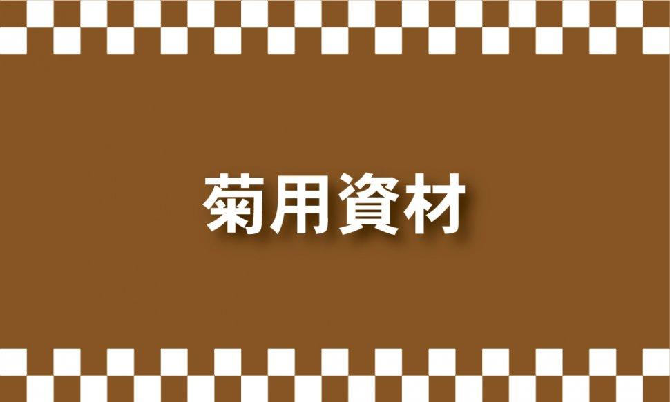 b02_000kate_kiku