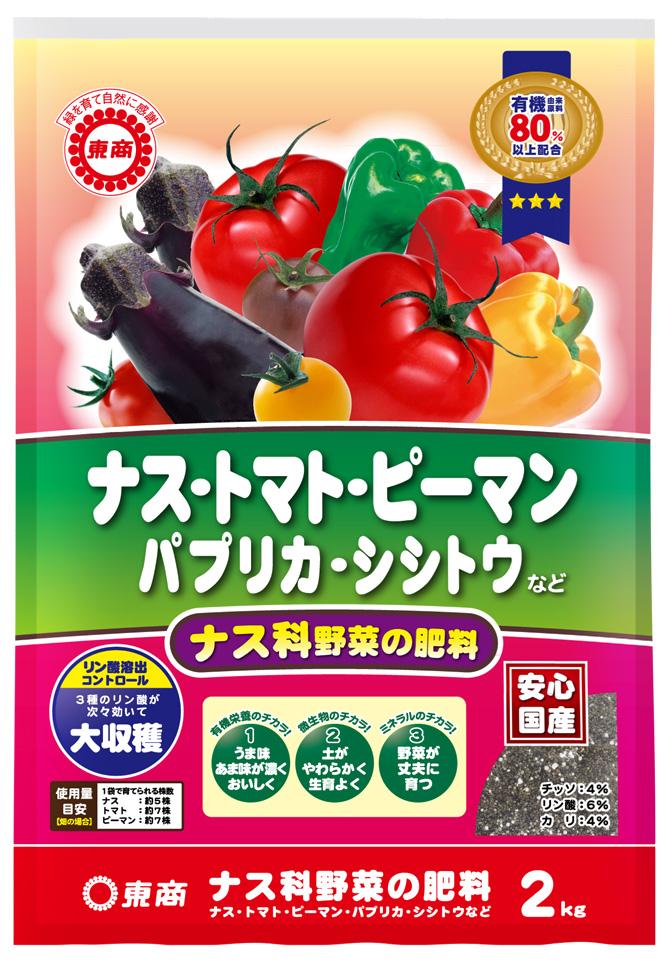ナス科野菜の肥料2kg