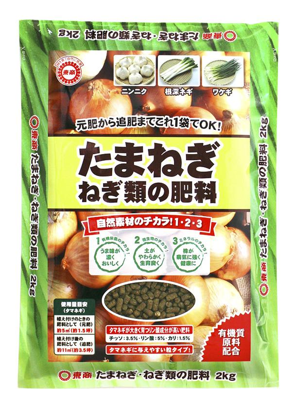 たまねぎねぎ類の肥料2kg