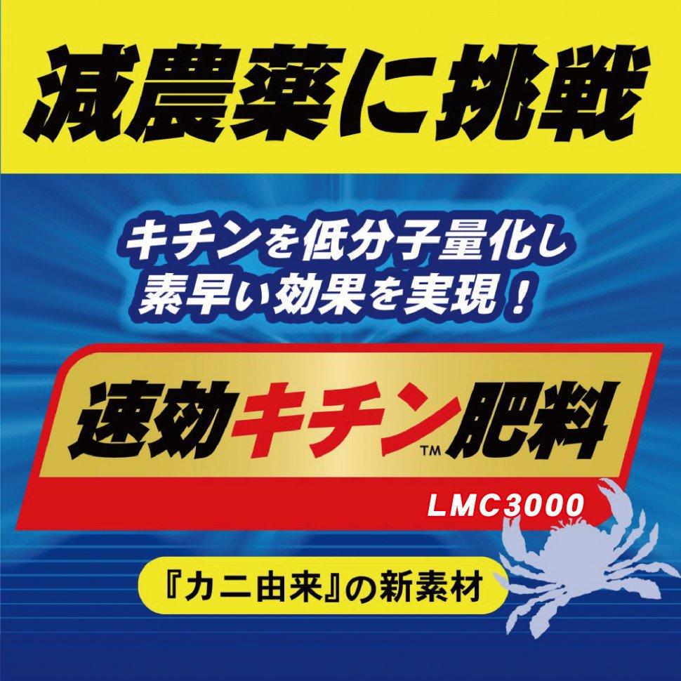 速効キチン肥料760pixl-01