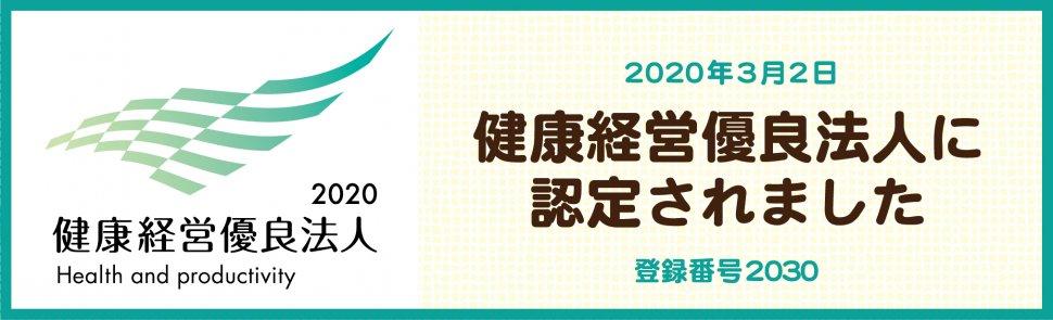 健康経営ロゴ-01