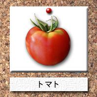 野菜-トマト