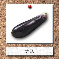 野菜-ナス