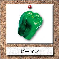 野菜-ピーマン