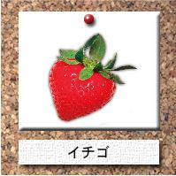 野菜-イチゴ