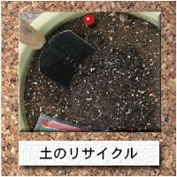 その他-土のリサイクル