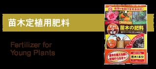category_naegiyouhiryo