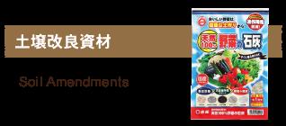 category_dojoukairyoushizai