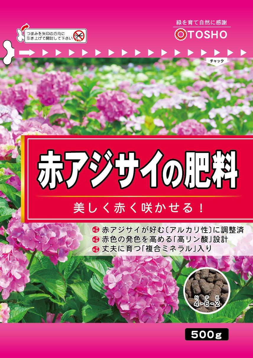 赤アジサイの肥料_表