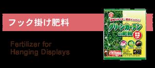 category_fukkukake