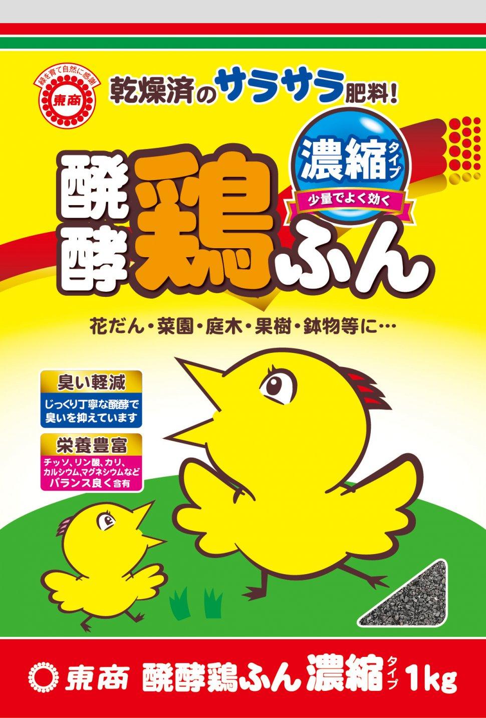 醗酵鶏ふん濃縮タイプ1kg