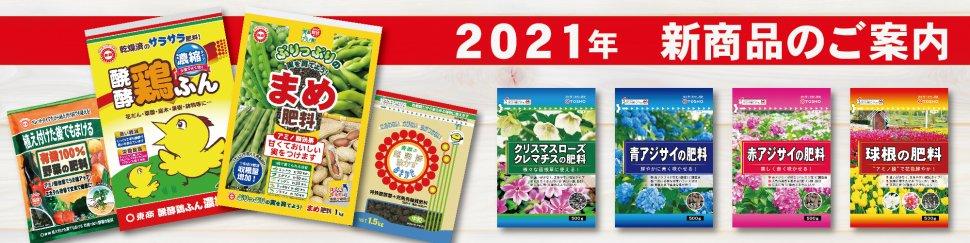 2021新商品バナーn-01