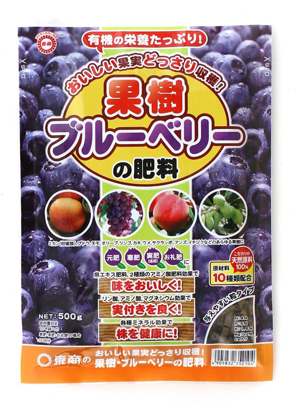果樹・ブルーベリーの肥料500g