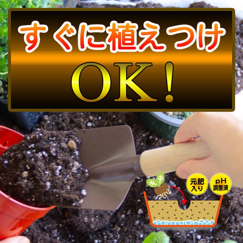 有機入り培養土 説明④NN