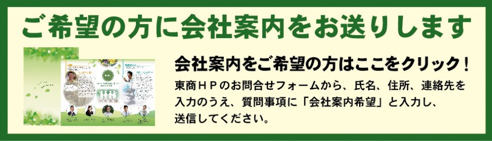 20210525_会社案内紹介_バナー-01