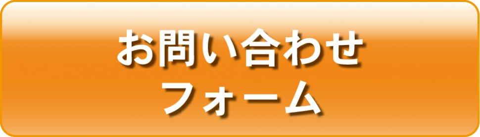 20210528_お問い合わせフォームバナー-02