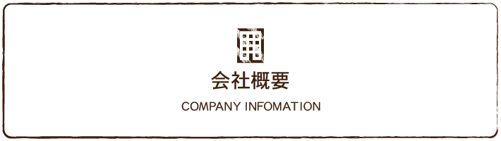 companyinfomation-01