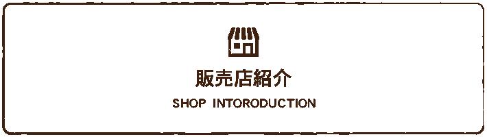 shopタイトル-01