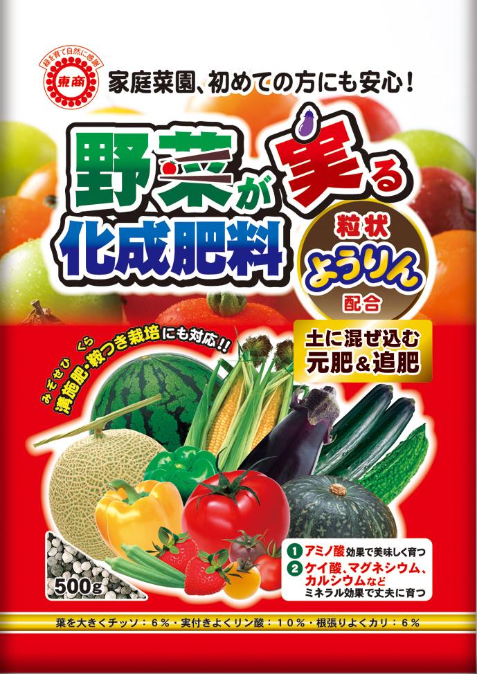 野菜が実る化成肥料500gチラシ用