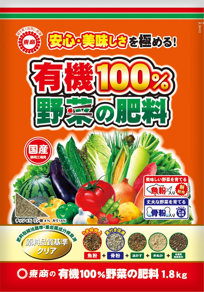 N)有機100%野菜の肥料1.8kgチラシ用