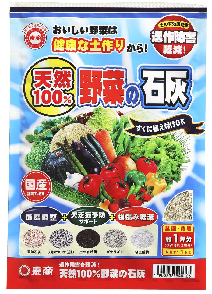 天然100%野菜の石灰