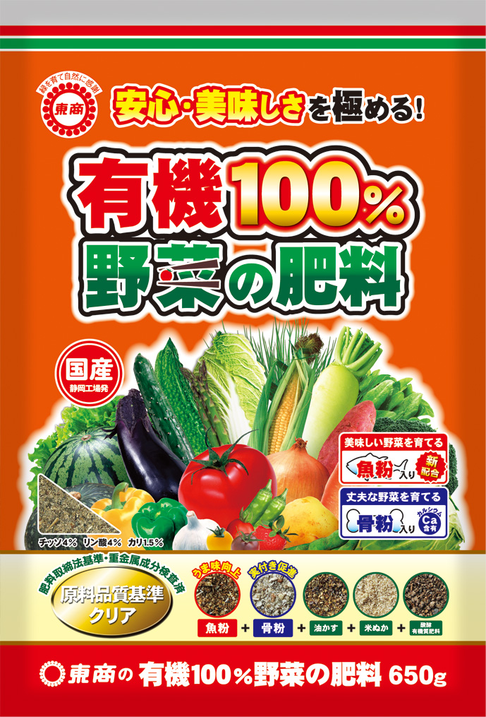 有機100%野菜の肥料
